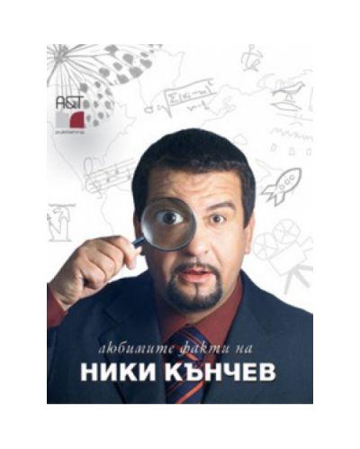 Любимите факти на Ники Кънчев - 1