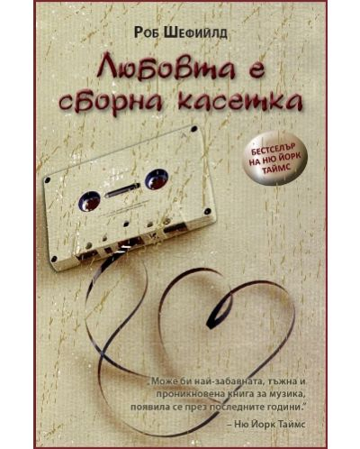 Любовта е сборна касетка - 1