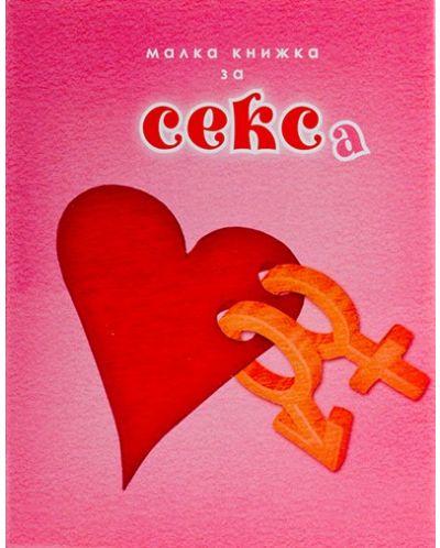 Малка книжка за секса (ново издание) - 1