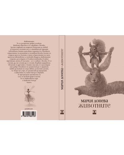 Животните (Мария Донева) - 2