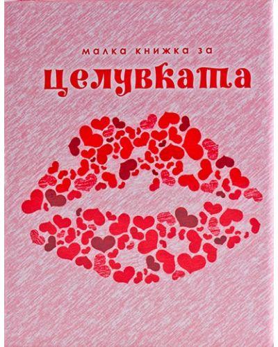 Малка книжка за целувката (ново издание) - 1