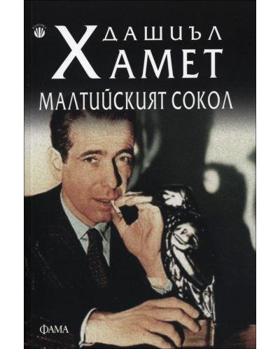 Малтийският сокол - 1