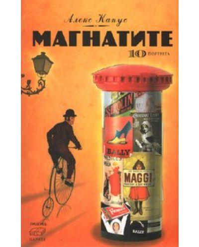 Магнатите - 1