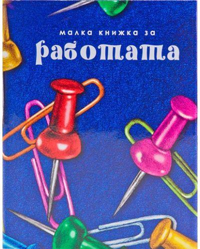 Малка книжка за работата (ново издание) - 1