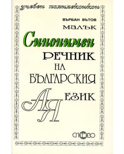 Малък синонимен речник на българския език - 1