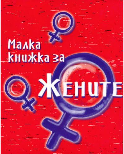 Малка книжка за жените  - 1