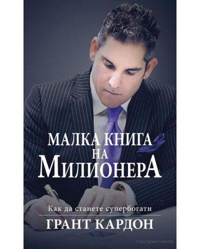 Малка книга на милионера - 1