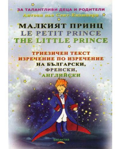 Малкият принц (Триезично издание) - 1