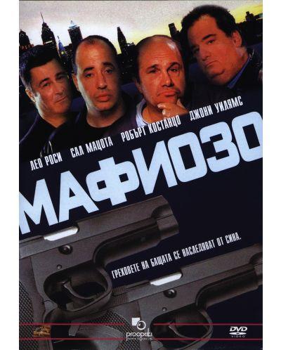 Мафиозо (DVD) - 1