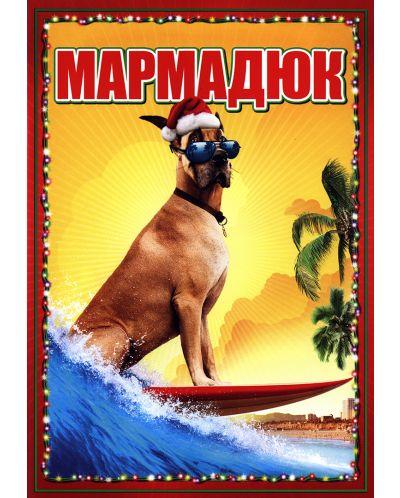 Мармадюк (DVD) - 1