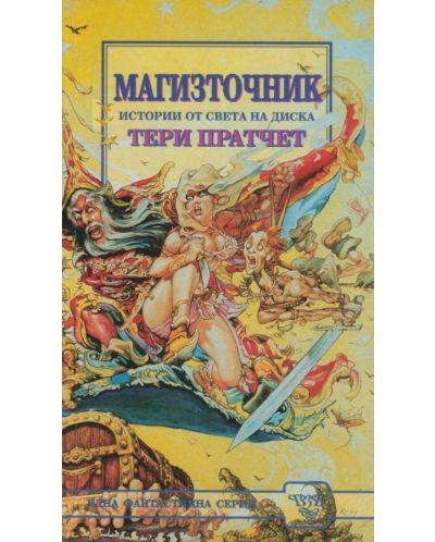 Магизточник - 1