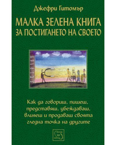 Малка зелена книга за постигането на своето - 1