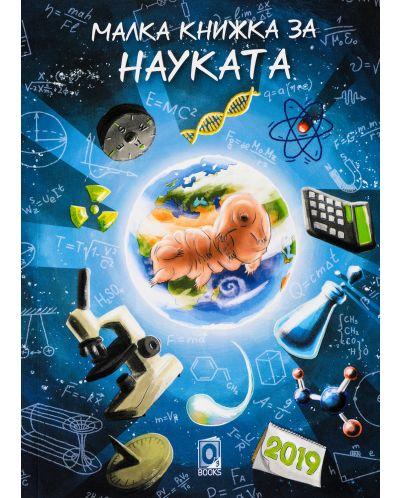 Малка книжка за науката - 1