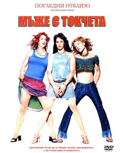 Мъже с Токчета (DVD) - 1