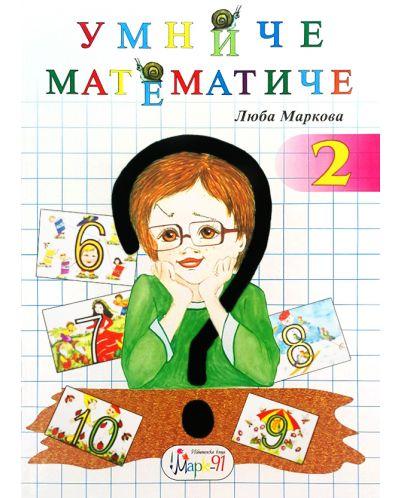 Умниче математиче (Буквички обични 2) - 1