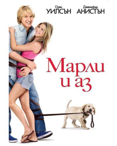 Марли и аз (DVD) - 1
