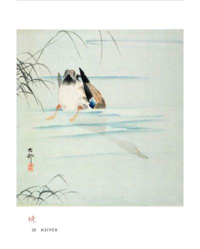 Мъдростта на вековете: Дзен Хайку - 7