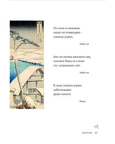Мъдростта на вековете: Дзен Хайку - 5
