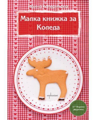 Малка книжка за Коледа - 1