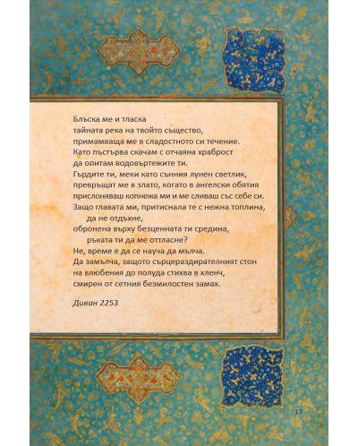 Мъдростта на вековете: Руми - 5