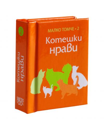 Малки томчета: Кучешки истории... Котешки нрави - 4