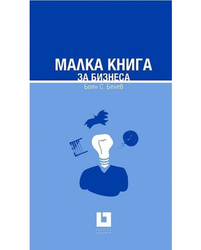 Малка книга за бизнеса (твърди корици) - 1
