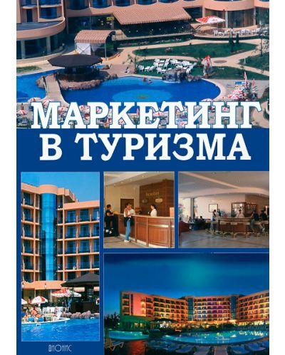 Маркетинг в туризма - 1