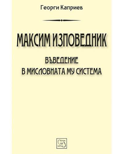 Максим Изповедник. Въведение в мисловната му система - 1