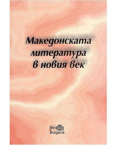 Македонската литература в новия век - 1