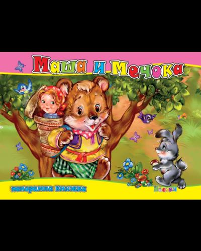 Маша и Мечока: Панорамна книжка (Посоки) - 1