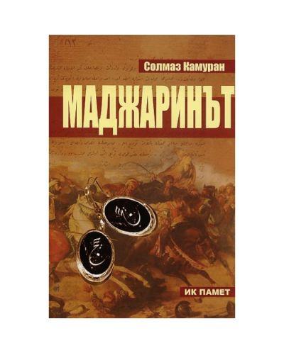 Маджаринът - 1