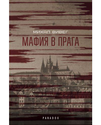 mafija-v-praga - 1