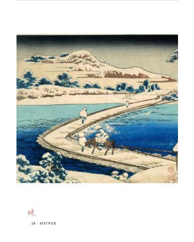 Мъдростта на вековете: Дзен Хайку - 4