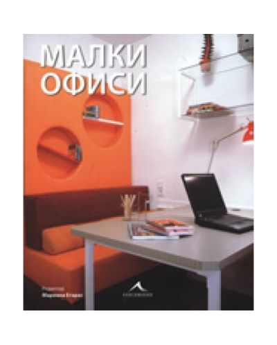 Малки офиси - 1
