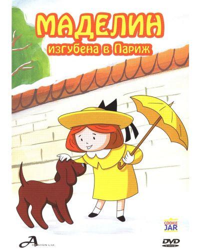 Маделин изгубена в Париж (DVD) - 1