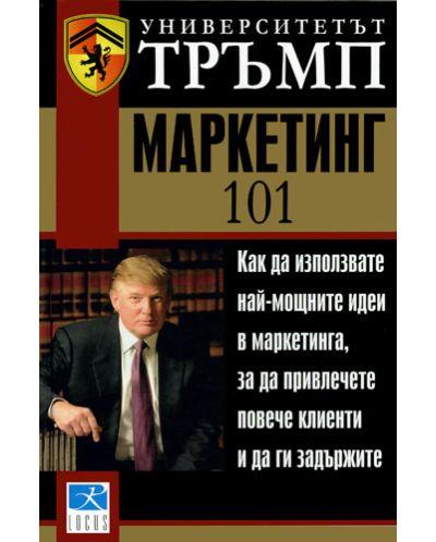 Университетът Тръмп: Маркетинг 101 - 1