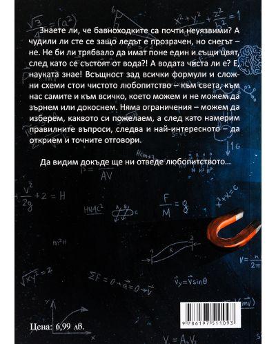 Малка книжка за науката - 2