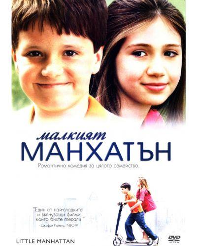 Малкият Манхатън (DVD) - 1