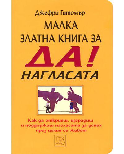 Малка златна книга за ДА!-нагласата - 1