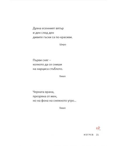 Мъдростта на вековете: Дзен Хайку - 8