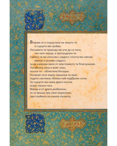 Мъдростта на вековете: Руми - 4