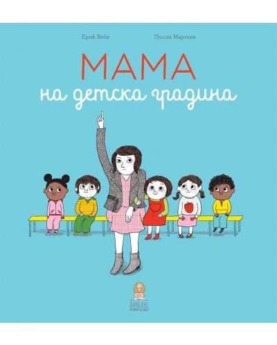 Мама на детска градина - 1