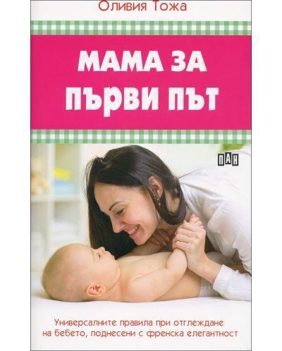 Мама за първи път - 1
