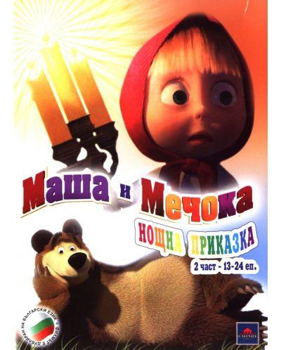 Маша и мечока 2: Нощна приказка (DVD) - 1