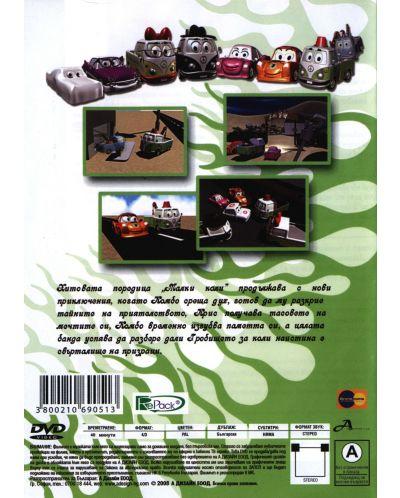 Малките коли: Новите приключения на Джина (DVD) - 2