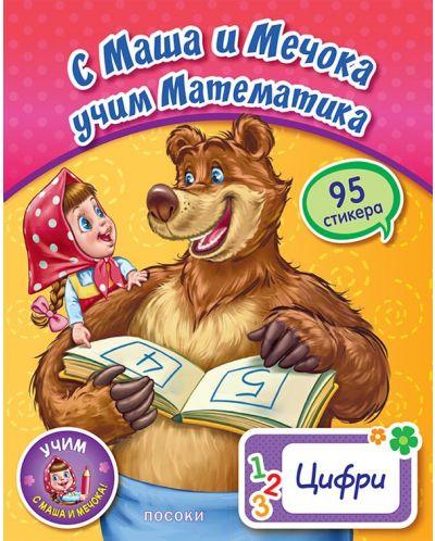 С Маша и Мечока учим математика: Цифри + стикери - 1