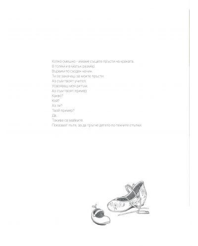 Мама (Елен Делфорж) - 10