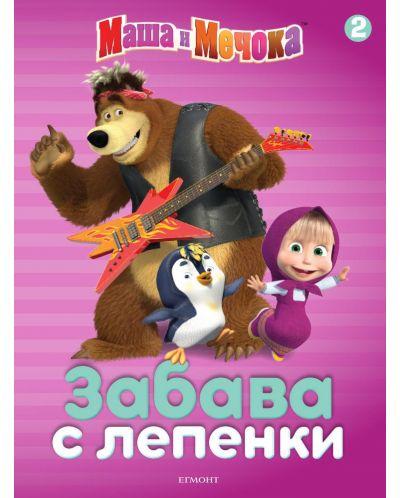 Забава с лепенки: Маша и Мечока 2 - 1
