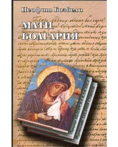Мати Болгария - 1