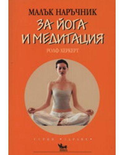 Малък наръчник за йога и медитация - 1